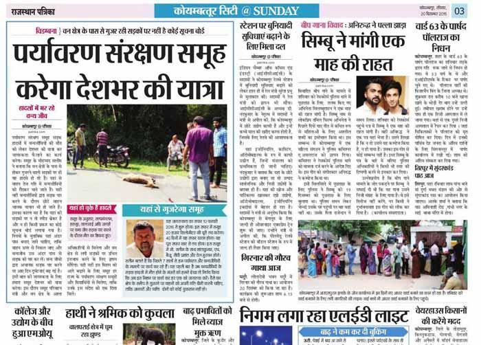 PATH Rajasthan Pathrika 20.12.15
